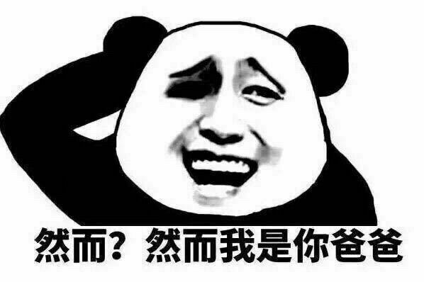 表情 然而 然而我是你爸爸 然而我是你爸爸 爸爸 熊猫人 斗图 怼人表情表情  表情