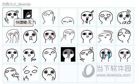 表情 小人图表情包 18张 表情图片 表白图片网 表情
