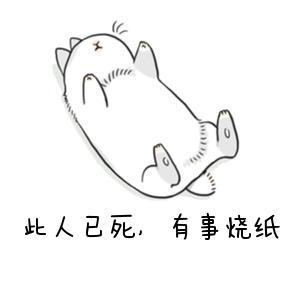 表情 几灰兔子躺着表情 此人已死,有事烧纸 九蛙图片 表情