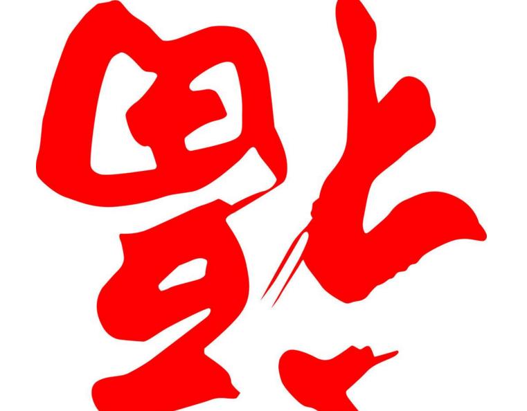 表情 支付宝友善福福字图片完整高清下载 支付宝友善福福字图片完整