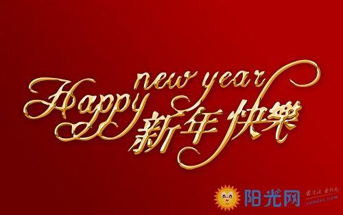 表情 年新年祝福语大全 祝福新年的话语集锦 表情