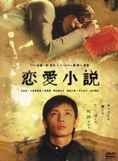 恋爱小说日本版