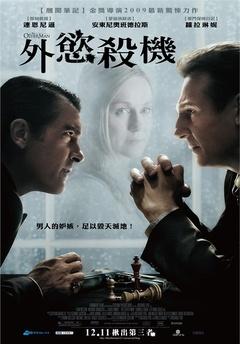 另一个人(2008)