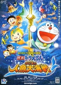 哆啦A梦:大雄的人鱼大海战