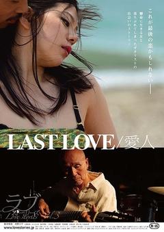 最后的爱人