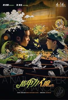 指甲刀人魔(2017)