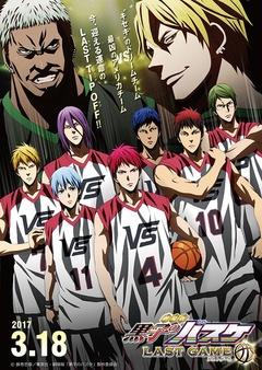 黑子的篮球:最后的游戏