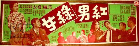 红男绿女(1960)