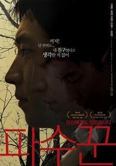 守望者(2010)