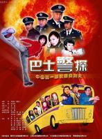 巴士警探(2001)