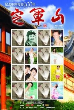 定军山(2006)
