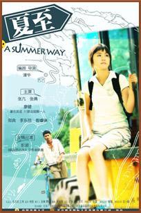 夏至(2007)