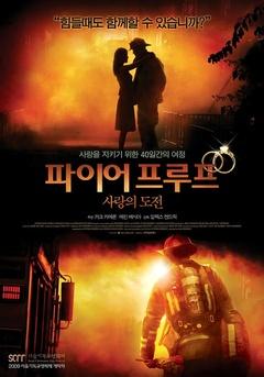 消防员(2008)