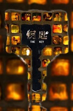 钥匙 中国大陆版