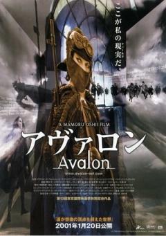 阿瓦隆 (2001)