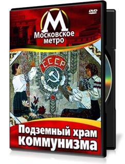 莫斯科地铁:地下庙堂