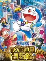 哆啦a梦2013剧场版大雄的秘密道具博物馆