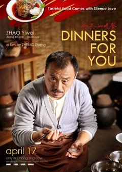 爸爸的晚餐