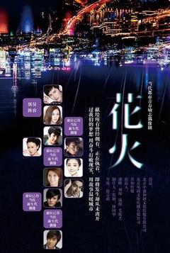 花火(2015)