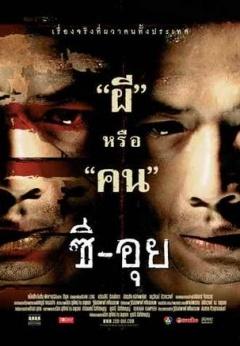 食人狂魔 (2004)