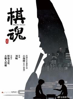 棋魂(2018)