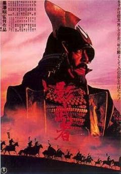 影子武士 (1980)