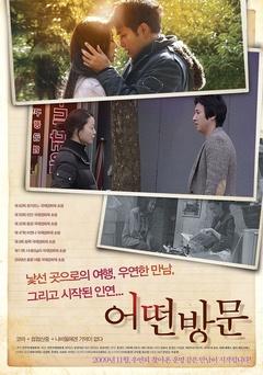 人生访客(2007)