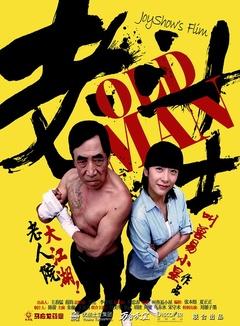 老斗士(2013)