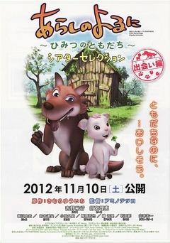翡翠森林狼与羊 初会篇