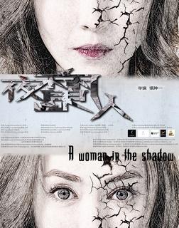 夜魔人(2016)