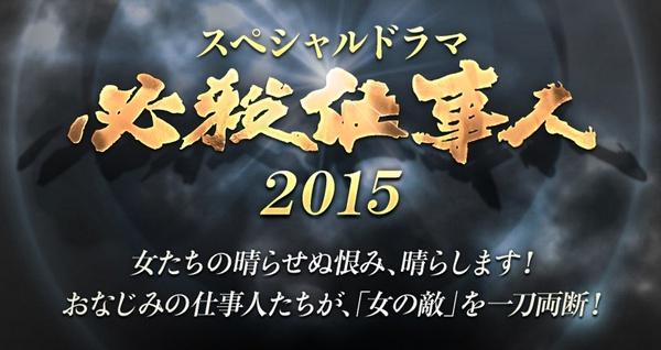 必杀仕事人2015