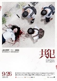 共犯(2014)