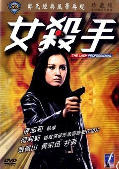 女杀手(1971)