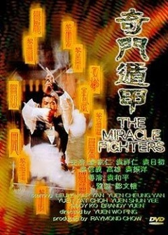 奇门遁甲(1982)