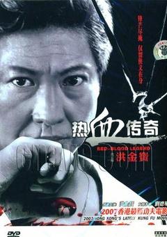 热血传奇(2007)