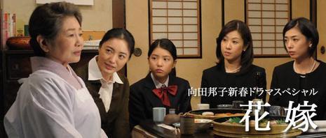 花嫁(2012)