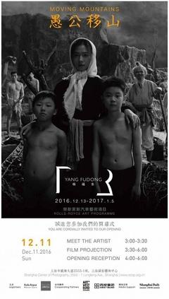 愚公移山(2016)