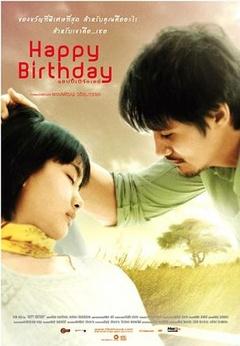 生日快乐(2008)