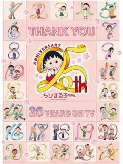 樱桃小丸子动画25周年纪念特别篇 携手同游~苦乐交织的美味特辑
