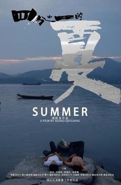 四分之一的夏(2010)