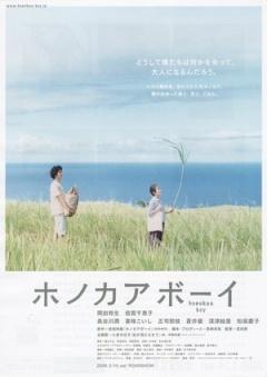 夏威夷男孩 (2009)