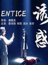 诱惑(2005)