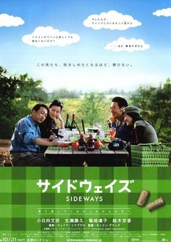 杯酒人生(2009)