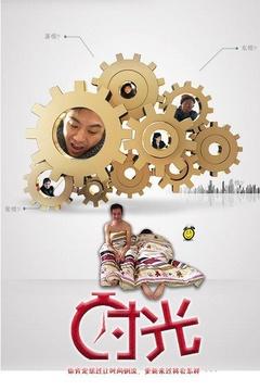 时光(2011)
