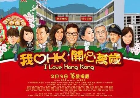 我爱香港之开心万岁