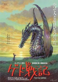 地海传说 (2006)