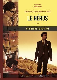 英雄(1966)