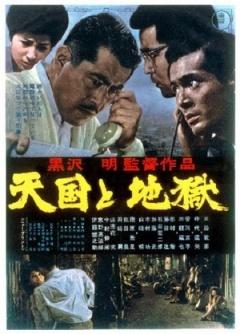 天国与地狱 (1963)