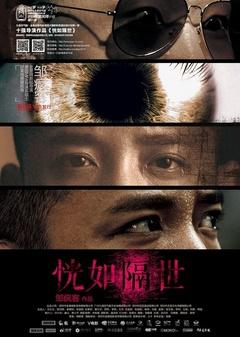 恍如隔世(2014)