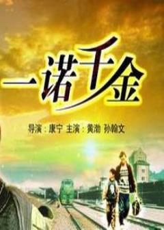 一诺千金(2006)